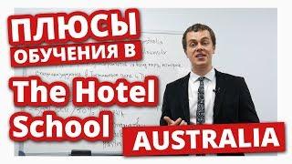 Плюсы Обучения в Австралии в Отельной Школе!