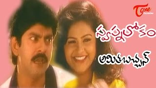 Swapnalokam Songs - Amithabhachan Height - Raasi - Jagapathi Babu