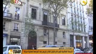 النجمة العالمية كيم كاردشيان تغادر باريس بعد تعرضها لعملية سرقة