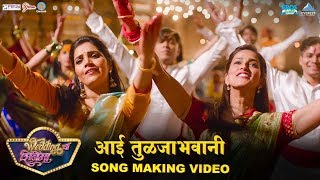 aai-tulja-bhavani-song-making---wedding-cha-shinema-behind-the-scenes-marathi-devicha-gondhal