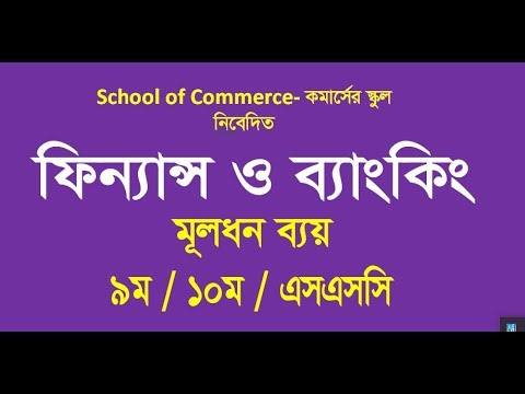 Cost of Capital of SSC