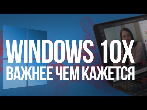 Windows 10X - революция в мире операционных систем от Microsoft
