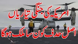 american military want to war near pakistan country