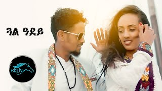 ela tv - Bereket Teklay (Berie) - |Gual Adey| - New Eritrean Music 2019 - ( Official Music Video)
