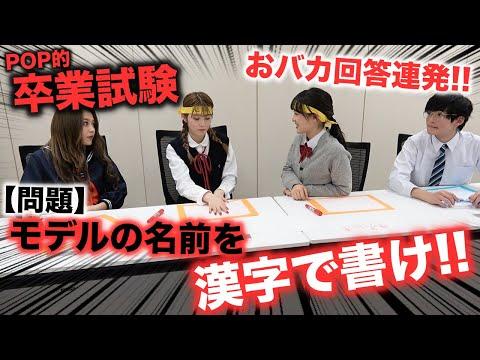 【検証】モデルの名前を漢字で書いてください!しかし、、、みんなヤバい回答連発!JK3のモデルにPOP的卒業試験を実施!【Popteen】【動画チャレンジ】