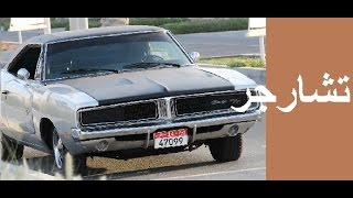 دودج تشارجر آر تي كلاسيك 1969 Dodge Charger RT