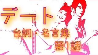 杏主演『デート~恋とはどんなものかしら~』より ❐【潜在意識書き換え...