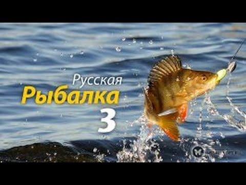 Русская рыбалка 3 как сделать раковую шейку 186