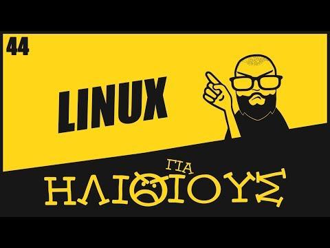 Πότε το Linux είναι ΓΙΑ ΗΛΙΘΙΟΥΣ!