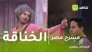 مسرح مصر | لما تكون بتتخانق وابوك يدافع عنك