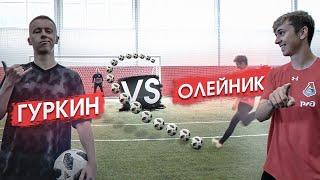 ГУРКИН против ОЛЕЙНИКА /// Рандомные ШТРАФНЫЕ