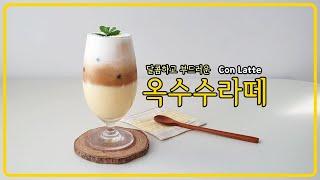 [홈카페] 집에서 진하고 맛있게 즐기는 옥수수라떼 (아…
