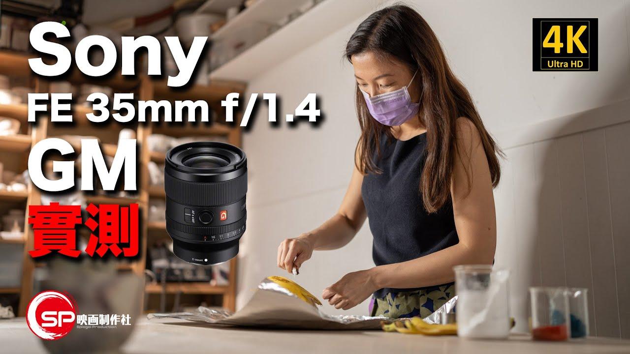 【攝影跌貨王】最細最輕自動對焦35mm/1.4登場 | Sony FE 35mm f/1.4 GM 實測 | #廣東話youtuber #攝影 #sony #製作花絮 #陶瓷