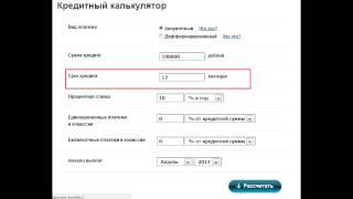 Как работает кредитный калькулятор(Как работает кредитный калькулятор Занимаем.ру http://www.zanimaem.ru/kreditniy_kalkulyator.php., 2013-04-15T16:34:52.000Z)