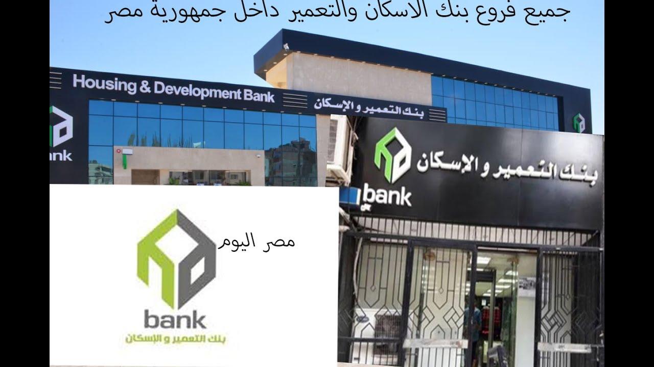 فروع بنك التعمير والاسكان بمصر 2021 Youtube