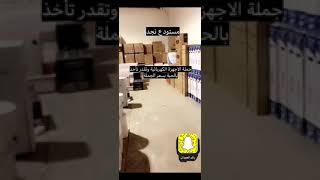 ارخص اجهزة كهربائية في الرياض مستودع نجد Youtube