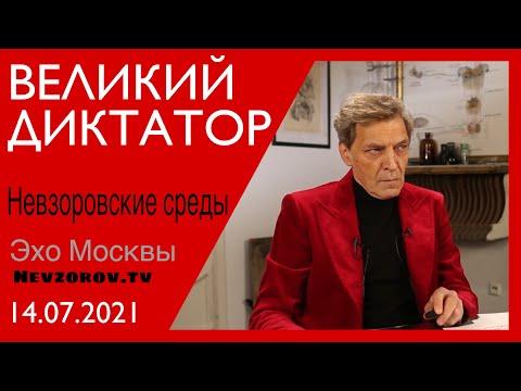 Невзоров. Невзоровские среды на радио Эхо Москвы. 14.07.2021 - Видео онлайн