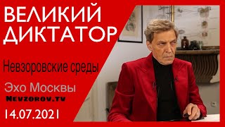 Невзоров. Невзоровские среды на радио Эхо Москвы. 14.07.2021