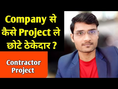 Thekedar construction company se project kaise le ! how to get a project on contractors in india