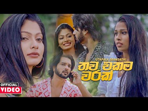 Thawa Ekama Warak (තව එකම වරක්) - Uthpala Erandathi Official Music Video 2021