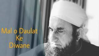 Mal o Daulat Ke Diwane - Very Emotional Bayan by Maulana Tariq Jameel