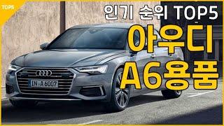 아우디 A6 C8 자동차 용품 인기 순위 상품평 리뷰 …