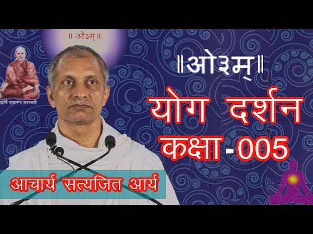 005 Yog Darshan 1.3-4, Achary Satyajit Arya | योग दर्शन, आचार्य सत्यजित आर्य | आर्ष न्यास