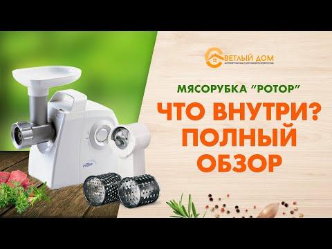 Мясорубки Ротор! Полный видео обзор, все ЗА и ПРОТИВ. Светлыйдом58.рф