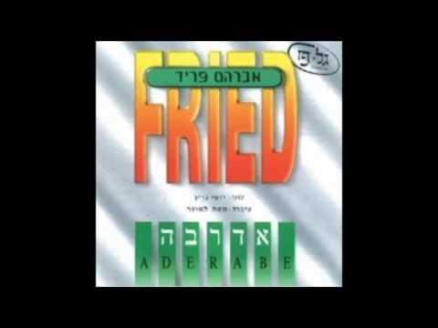 אברהם פריד - אני מאמין avraham fried - ani maamin