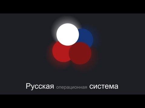 РУССКАЯ операционная СИСТЕМА
