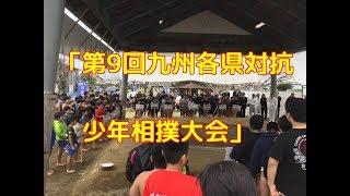 【元祖マー坊チャンネルNo612】「第9回九州各県対抗少年相撲大会」 チャ...