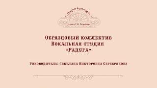 """ДК Агаркова Вокальный коллектив """"Радуга"""""""