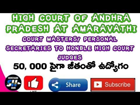 A.P. HIGH COURT P.A. JOBS (RS.50,000/- ABOVE SALARY) |గ్రామసచివాలయం CALL LETTERS & SHORT LISTS|