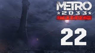 Metro 2033 Redux - Прохождение игры на русском - Архивы [#22] | PC