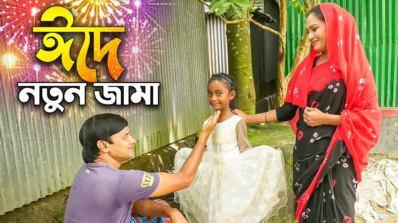 ঈদে নতুন জামা | Eider Notun Jama | চোখে পানি চলে আসবেই | Onudhabon | Bangla shortfilm | বিমু শোভা