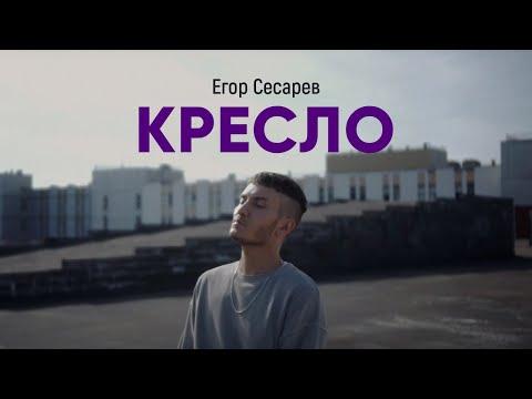 Смотреть клип Егор Сесарев - Кресло