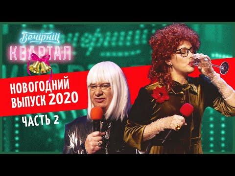 Вечерний Квартал - Полный выпуск Новогоднего Вечернего Квартала 2020, Часть 2