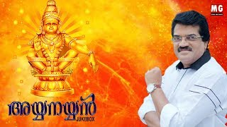 Ayyanayyan | Selected Ayyappa Devotional Songs | MG Sreekumar