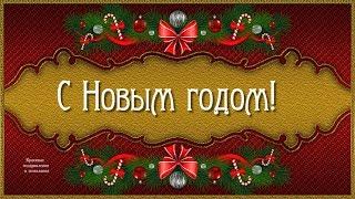 ✾✾✾Красивое поздравление с Новым Годом 2019✾✾✾