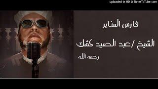 الشيخ عبد الحميد كشك - خالد بن الوليد