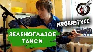 Зеленоглазое такси на гитаре | Фингерстайл. Урок