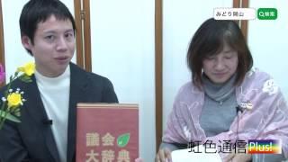 鬼木のぞみ「虹色通信Plus!」vol.001 岡山市議会報告