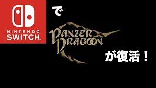 パンツァードラグーン、NintendoSwitchにて2019年冬、発売。 Panzer Dragoon for Nintendo Switch
