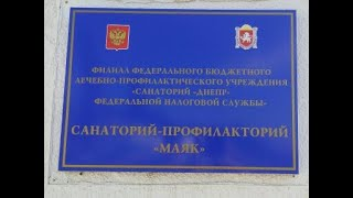 "Санаторий ""Маяк"" корпус ""Алые паруса"", Евпатория, Заозерное"