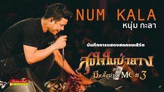 หนุ่ม กะลา [NUM KALA]  -บันทึกการแสดงสดคอนเสิร์ตสุขใจในป่ายาง ตอน มีทติ้งปาร์ตี้ MC#3
