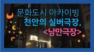 [문화도시] 천안에서 추억의 영화를 보고싶다면!?!! …