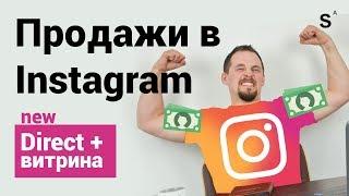 Как настроить рекламу в инстаграм 2019 + витрина в instagram