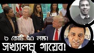 ৩ কোটি ৭০ লক্ষ সখ্যালঘু গায়েব! Bangladesh News II Bangladesh Adda