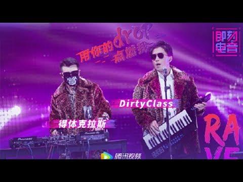 复古电音 ~ Dirty Class 【太空人】 ft 尚雯婕