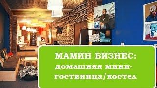 Мамин бизнес: домашняя мини-гостиница/хостел(Марина Никифорова в 2010 году основала первый хостел в Новосибирске. «Достоевский» – так называется сегодня..., 2015-12-02T09:00:07.000Z)